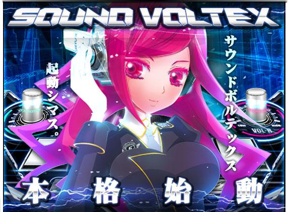 SOUND VOLTEX BOOTH