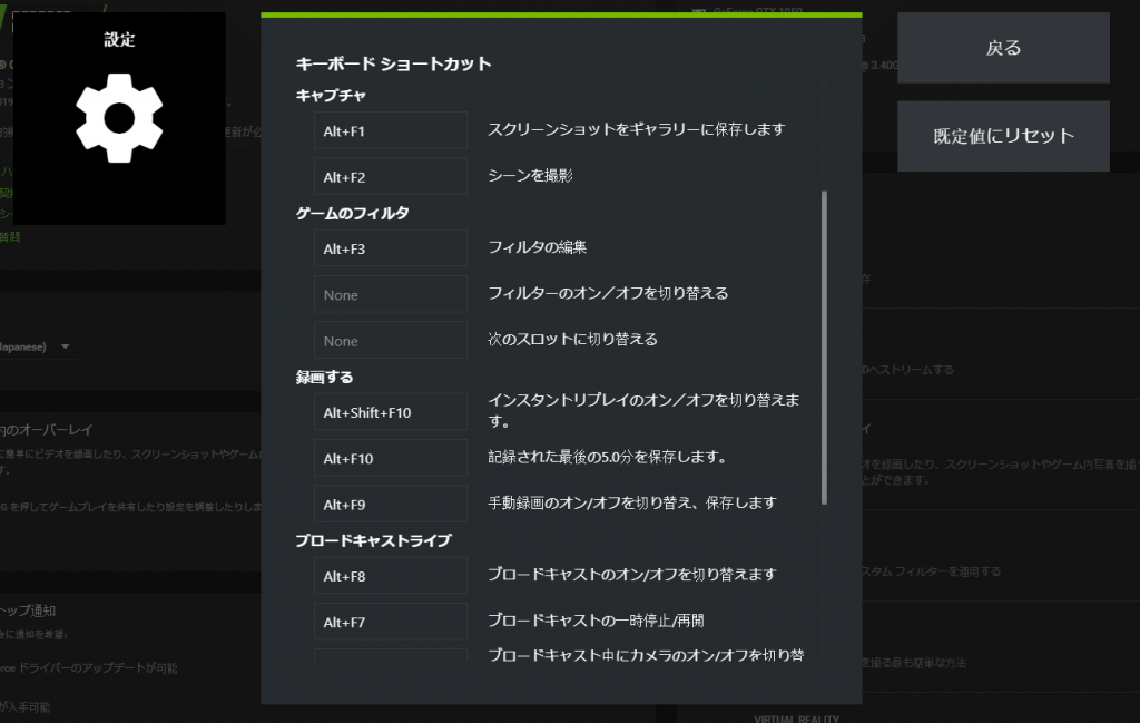GeForce Experience画面2
