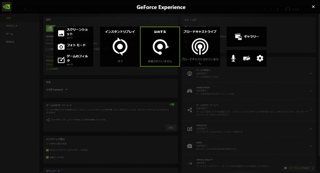 GeForce Experience画面