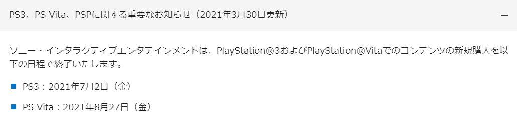 PS3終了おお知らせ