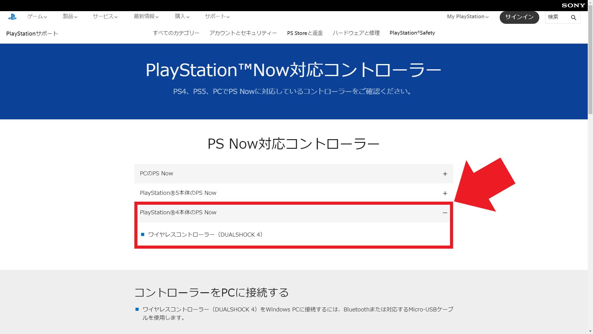 PSNow対応コントローラー