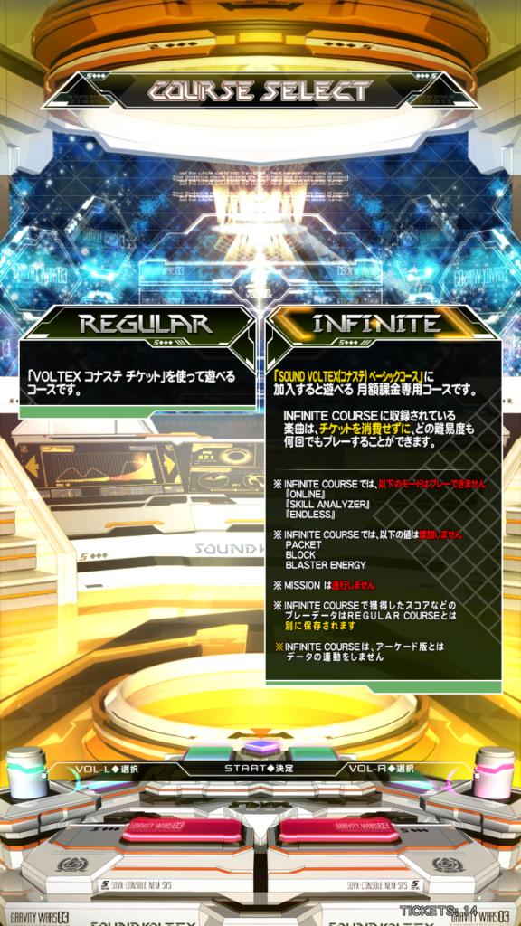 おうちボルテ コース選択画面(INFINITE)