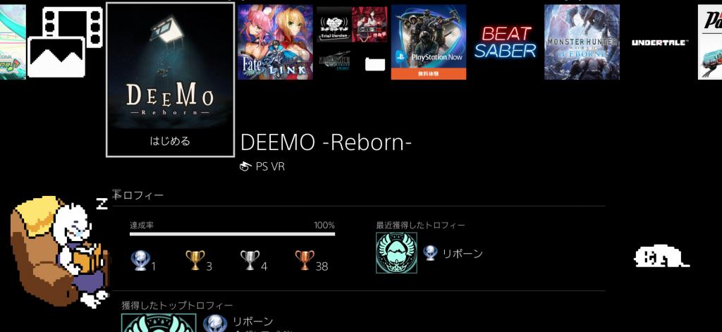 PS4メニュー(「DEEMO-Reborn-」)