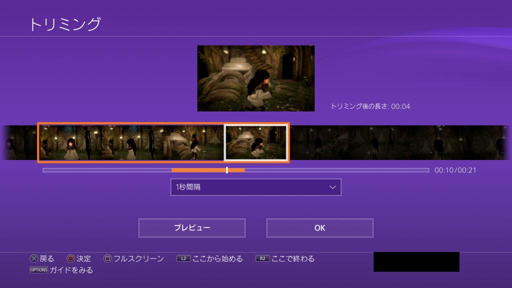 PS4キャプチャーギャラリー(トリミング)