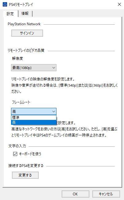 PS4リモートアプリ(設定-フレームレート)