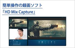 HD Mix Capture