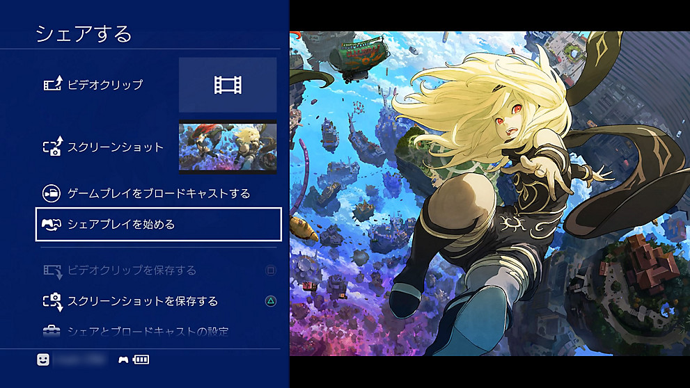 PS4(SHARE機能)