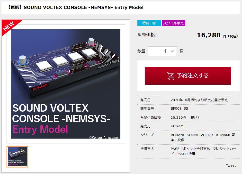 SOUND VOLTEX CONSOLE -NEMSYS- Entry Model(コナミスタイル)