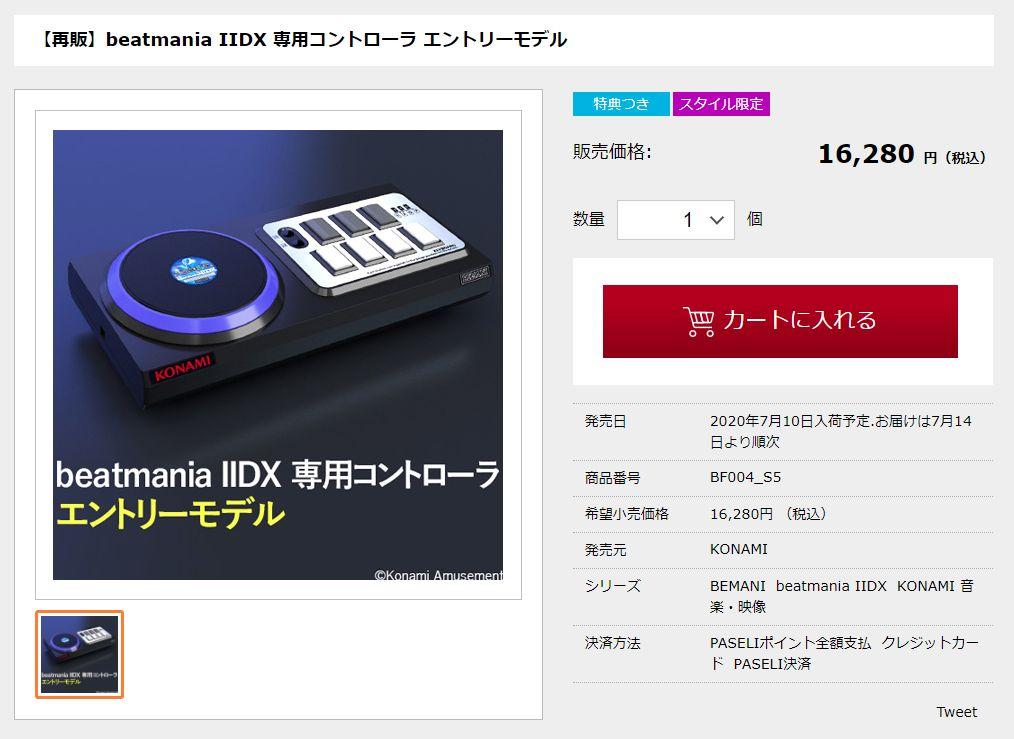 beatmania IIDX 専用コントローラ エントリーモデル(コナミスタイル)