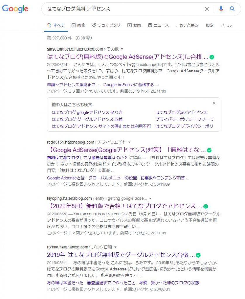 「はてなブログ 無料 アドセンス」検索結果