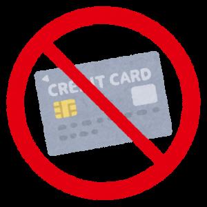 クレジットカードお断りのマーク
