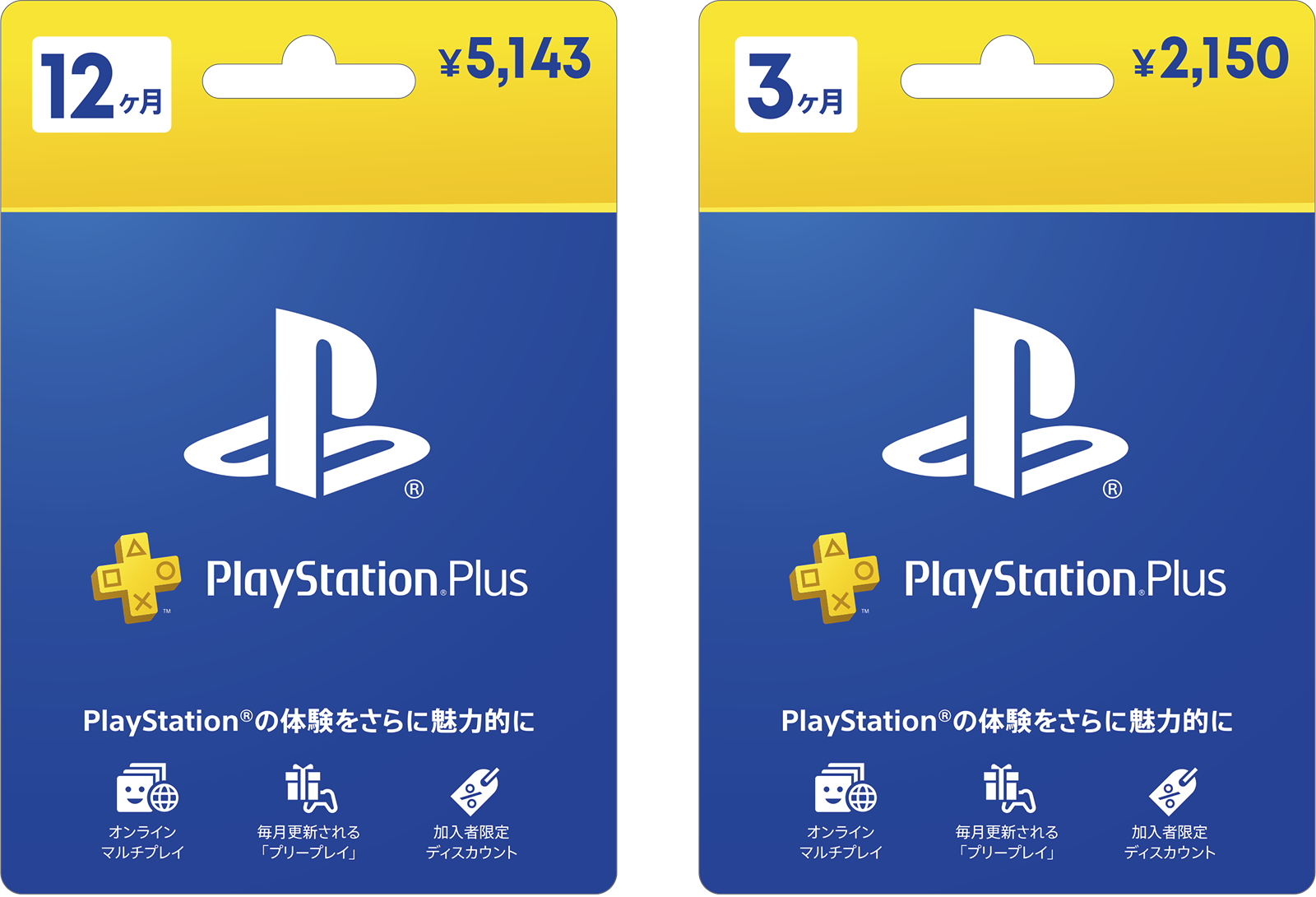 PlayStation Plus利用権カード(3ヶ月,12ヶ月)
