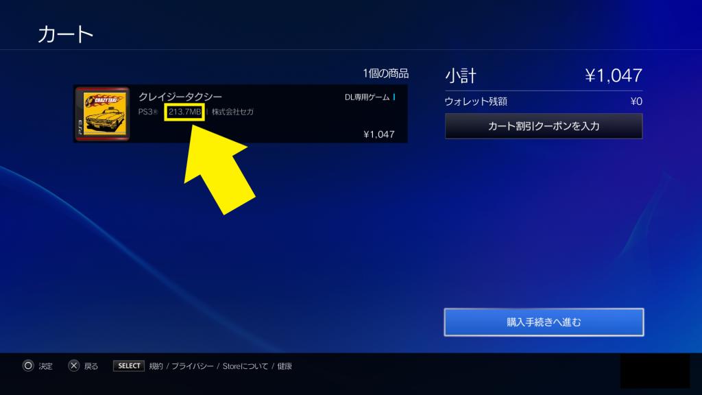 クレイジータクシー(PS3)の容量