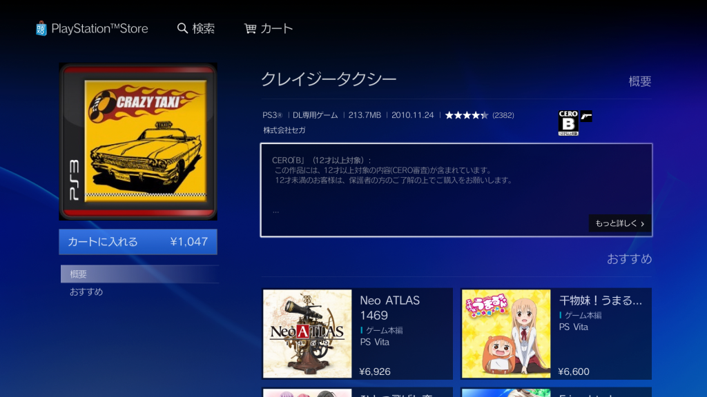 PS Store(PS3)